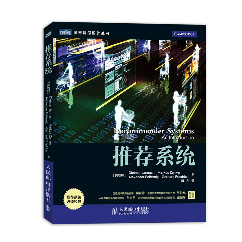 Chinese edition of 'Recommender Systems: An Introduction'