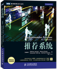 Cover of 'Recommender Systems - An Introduction' (Chinese edtion)