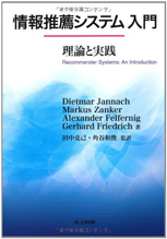 Japanese edition of 'Recommender Systems: An Introduction'